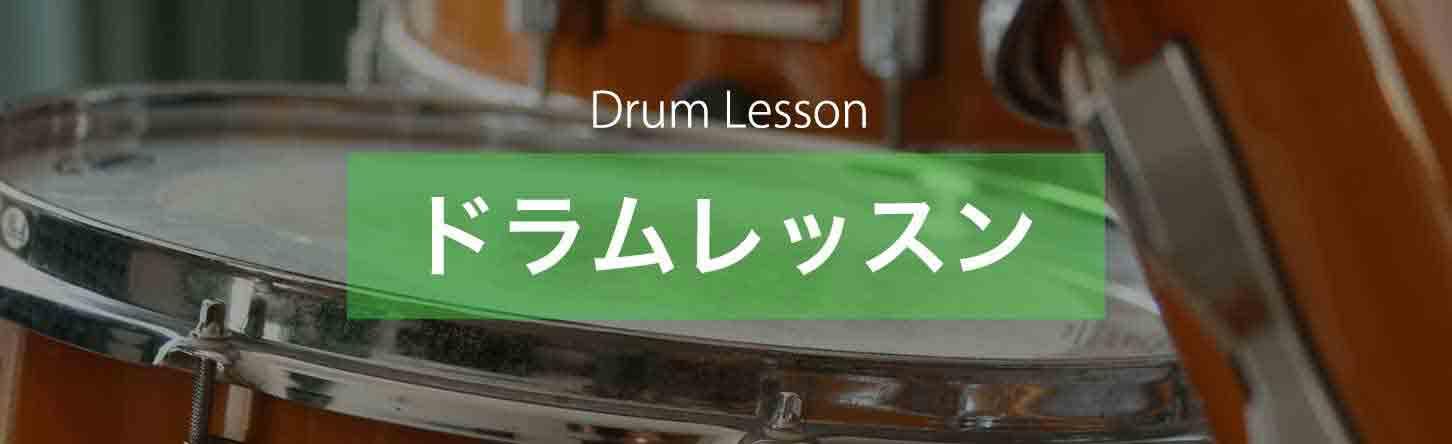 ドラムレッスン