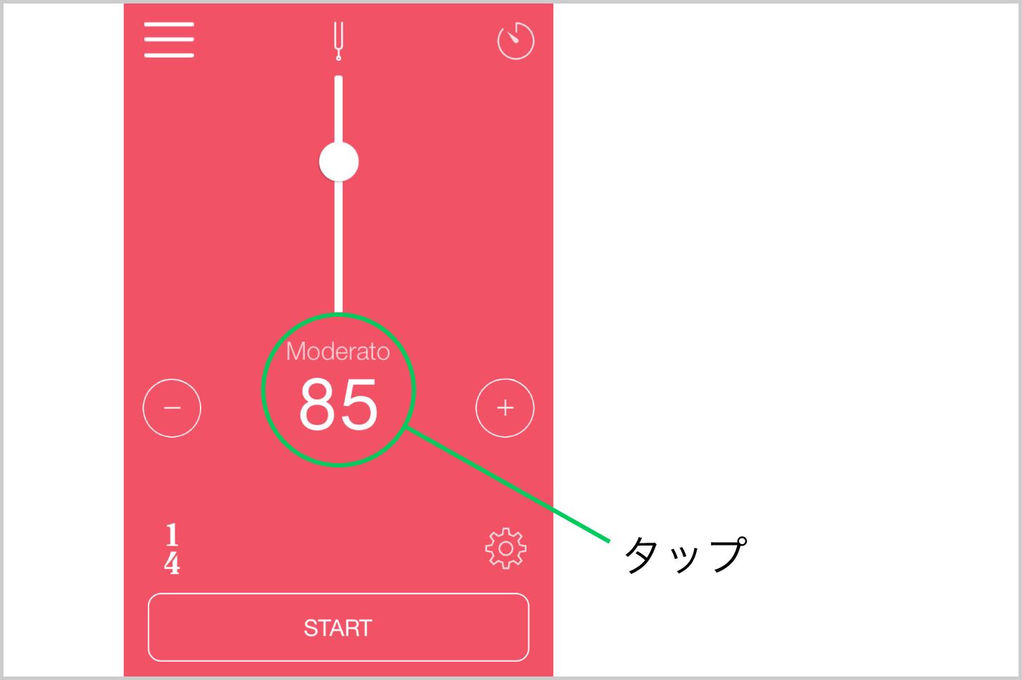 メトロノーム アプリ