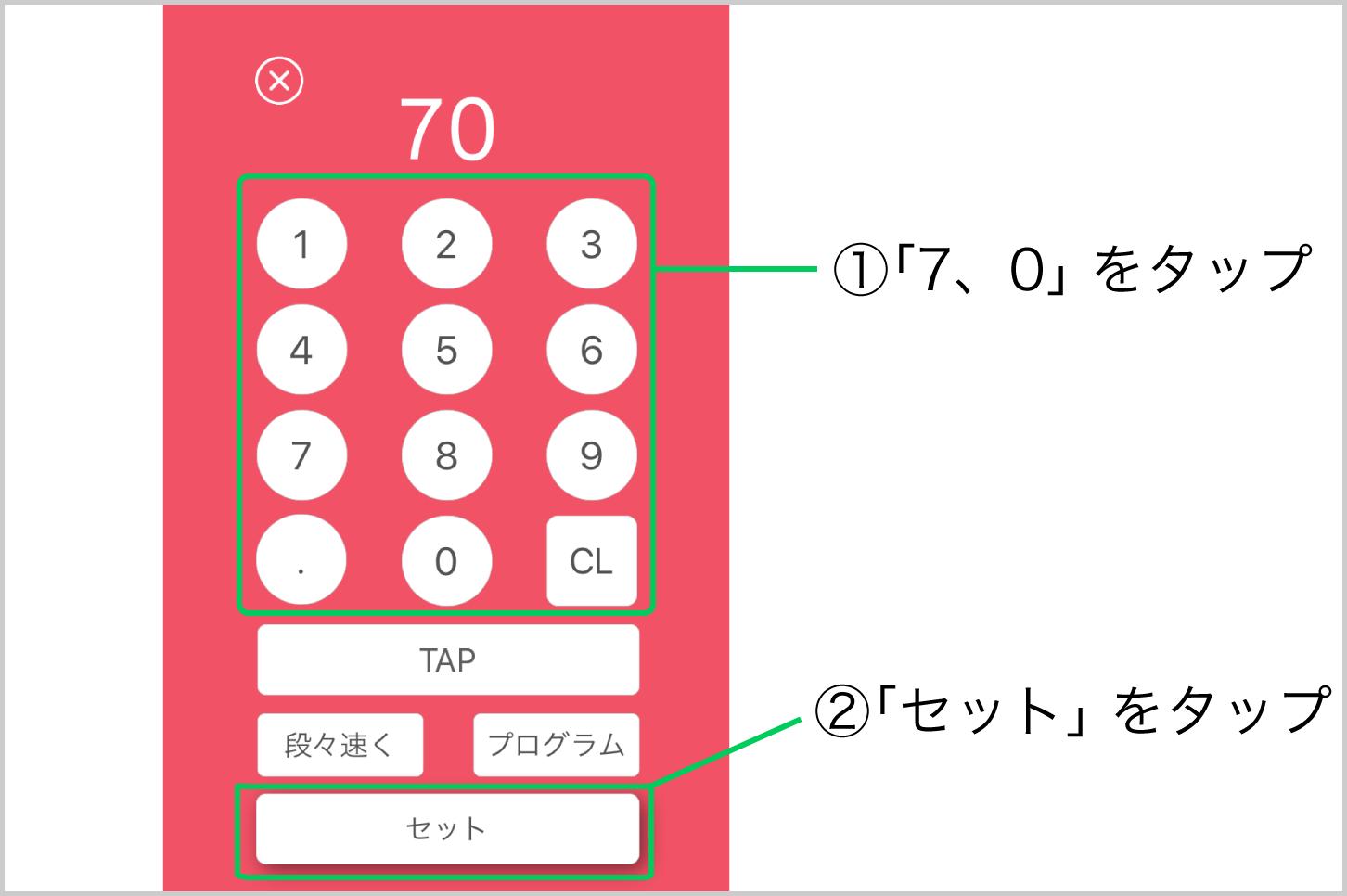 メトロノーム アプリ テンポ入力