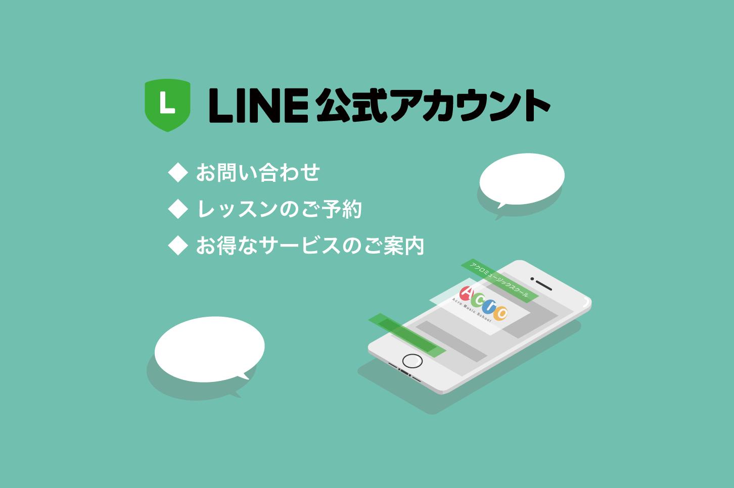 アクロミュージックスクール LINE公式アカウント