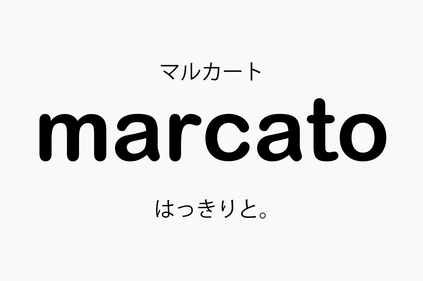 マルカート 意味