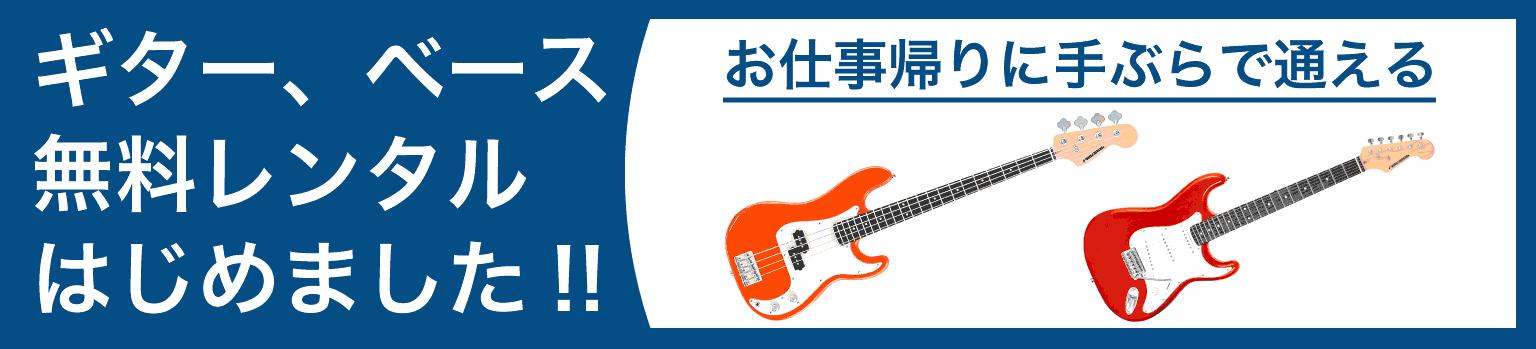 ギター、ベースの無料レンタル始めました